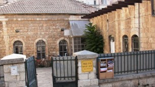 Synagogue à Beit Yaakov (Crédit : autorisation)