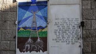 Graffitis muraux à Beit Yaakov (Crédit : autorisation)