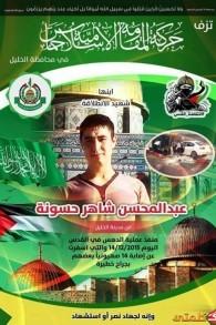 Un tract publié mardi 15 décembre 2015 par le Hamas déclare que le terroriste Abed el-Muhsen Hassuna de Hébron était un membre de l'organisation (Capture d'écran)