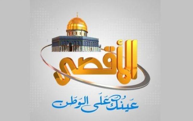 Logo de la chaîne de télévision du Hamas Al Aqsa TV (Crédit : capture d'écran)