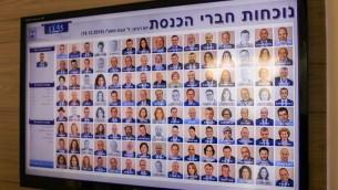 Tableau des députés de la Knesset mentionnant leur présence ou leur absence à la Knesset (Crédit : autorisation)