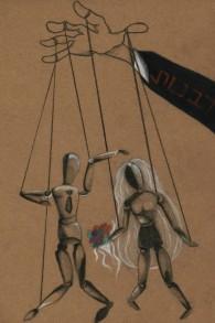 La première place du concours a été remportée par Amit Katz pour sa caricature sur la réglementation du rabbinat des cérémonies de mariage (Crédit : Autorisation Jerusalem Press Club)