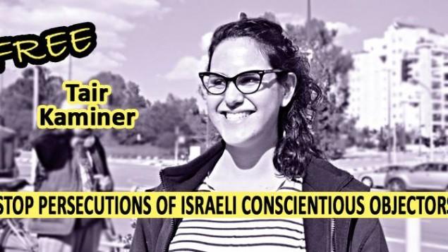 Tair Kaminer (Crédit : Facebook/Refusal to serve in the IDF)