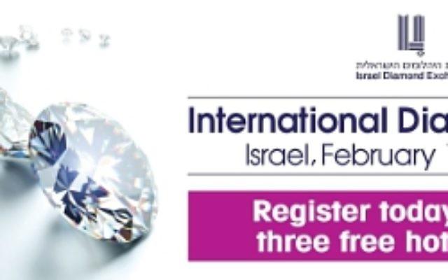 Logo de l'édition hivernale de Semaine internationale du diamant en Israël  (Crédit : PRNewsFoto/The Israel Diamond Exchange)