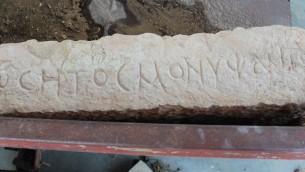 L'inscription en grec découverte dans l'ancien cimetière occidental de Zippori, et âgée de 1700 ans. (Crédit : Miki Peleg, autorisation de l'autorité israélienne des antiquités)