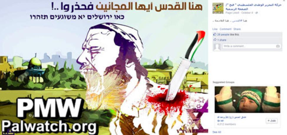 Un dessin encourageant aux attaques terroristes contre les Israéliens publié sur la page Facebook du Fatah en octobre 2015 (Crédit : capture d'ecran PMW)
