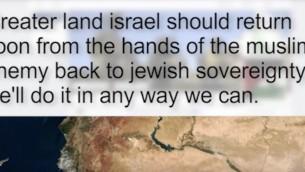 Une image postée par Shurat Hadin - Israel Law Center sur une page Facebook anti-palestinienne dans le cadre de son expérience (Capture d'écran)
