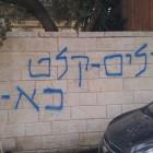 Graffiti retrouvé sur le mur de clôture de la maison d'un professeur athé de Jérusalem, le 21 janvier 2016.