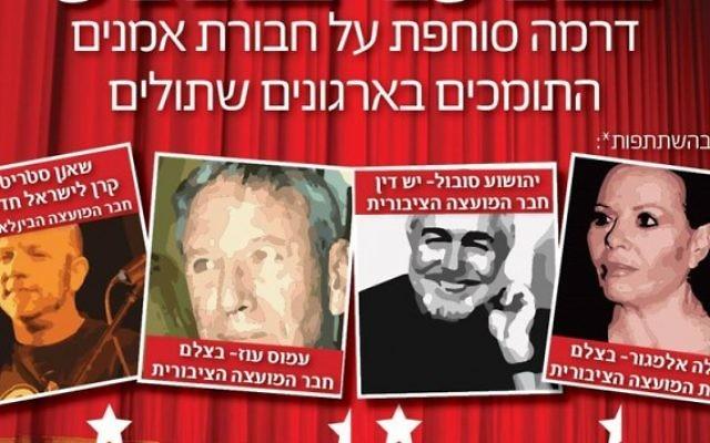 La campagne lancée par l'organisation de droite Im Tirtzu le 27 janvier 2016, ciblant des artistes israéliens associés à la gauche. (Capture d'écran : Im Tirtzu)