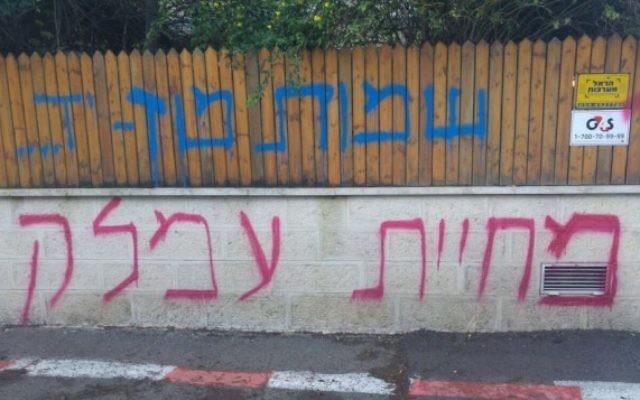 La clôture de la maison de Jérusalem d'un philosophe athée a été vandalisée par des extrémistes juifs, le 21 janvier 2016.