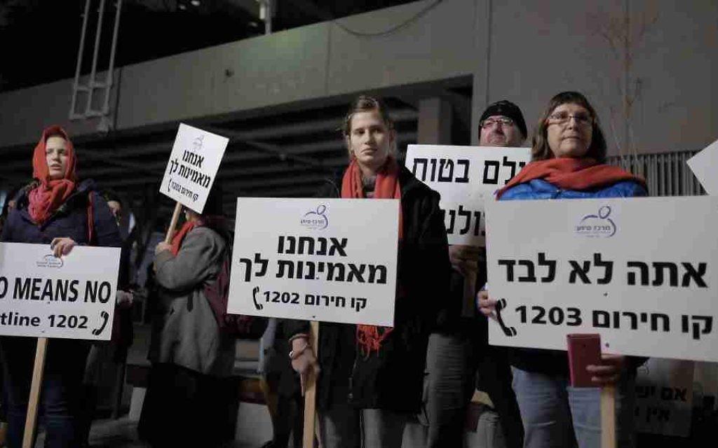 Des Israéliens manifestent devant le tribunal de Tel Aviv contre une décision de la cour de ne condamner un violeur qu'à des travaux d'intérêts généraux et pas à de la prison. La décision a déclenché une tempêtes de protestation parmi les associations de victimes de viol  et une page Facebook appelant à la démission de l'un des juges. (Crédit : Tomer Neuberg/FLASH90)