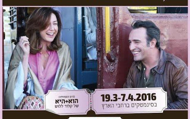 Affiche du 13e Festival du Film Français en Israël (Crédit : autorisation)