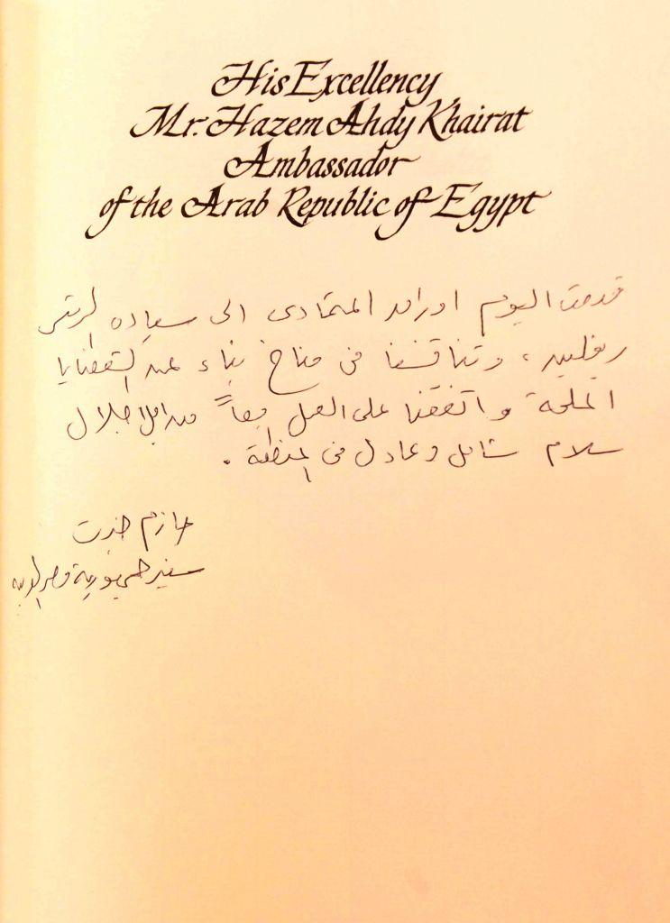 Le mot laissé par le nouvel ambassadeur égyptien en Israël Hazem Khairat dans le livre d'or de la résidence présidentielle, après avoir été reçu par Reuven Rivlin, à Jérusalem, le 25 février 2016. (Crédit : Mark Neiman/GPO)