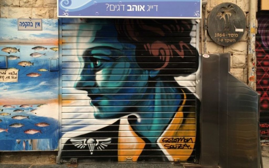 hannah Szenes par Solomon Souza. Mahane Yehuda, Jérusalem, février 2016. (Crédit : Renee Ghert-Zand/TOI)