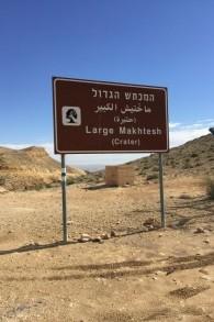 Le Grand Makhtesh (cratère) près de Yeruham est en fait plus petit que celui de Mizpe Ramon (Crédit : Jessica Steinberg/Times of Israel)