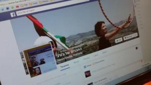 """La page Facebook des """"Amis de George"""", qui a reçu une demande de la censure militaire israélienne pour soumettre ses informations liées à la sécurité avant publication. (Crédit : Times of Israel)"""