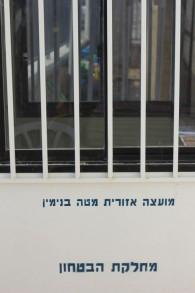 Le stand du garde devant l'école maternelle de Beit Horon à 13h45, le 1er février 2016. Sur lequel est écrit : Département de la sécurité / Conseil régional de Mateh Binyamin » (Crédit : Judah Ari Gross / Times of Israël)