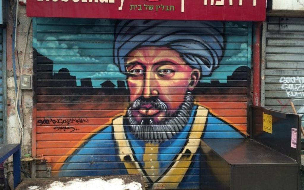 Maïmonide par Solomon Souza. Mahane Yehuda, Jérusalem, février 2016. (Crédit : Renee Ghert-Zand/TOI)