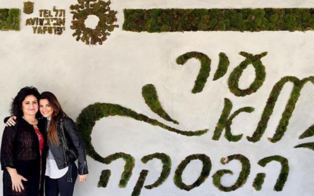 Maite Perroni et sa mère à Tel-Aviv (Crédit : Autorisation  Voice of Israel)