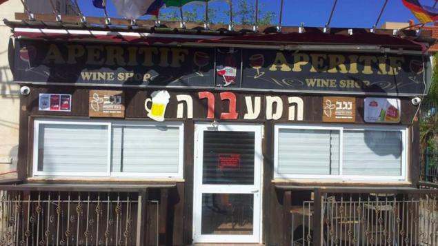 Le seul et unique bar de Yeruham, Hamaabara sur l'artère principale de la ville. (Crédit : autorisation Hamaabara)