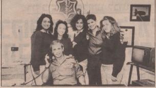 Une édition spéciale du quotidien Yedioth Ahronoth sur le porte-parole d'alors de l'armée israélienne, Efraim Lapid, le 5 septembre 1989. Les soldates qui travaillent dans son bureau ne sont décrites qu'ainsi : 'De droite à gauche, Cookie, Thé, Biscuits, Intercom, Courier'