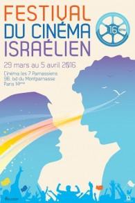 Affiche Festival du Cinéma Israélien de Paris (Crédit : Autorisation)
