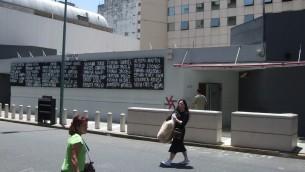 Le centre communautaire juif AMIA à Buenos Aires, Argentine, site d'un attentat terroriste qui a fait 85 morts et des centaines de blessés en 1994. (Crédit : andy sternberg/CC BY/Flickr)