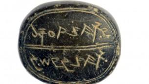 """Sceau de 2500 ans, remontant à l'époque du Premier Temple, et portant l'inscription: """"pour Saaryahu ben Shabenyahu"""". (Crédit : Clara Amit, autorisation des autorités israéliennes des antiquités)"""