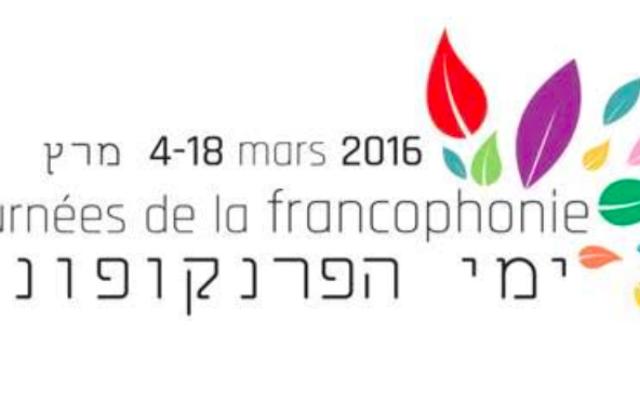 Logo des journées de la Francophonie en Israël (Crédit : Institut français de Tel Aviv)