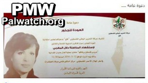 Une invitation à la cérémonie marquant le 38ème anniversaire de la mort en martyr (shahid) de Dalal Mughrabi, copie d'écran de la page Facebook officielle du Fatah. (Crédit : autorisation de PMW, Palestinian Media Watch)
