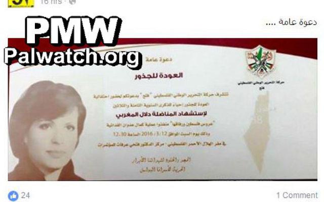 Une invitation à la cérémonie marquant le 38ème anniversaire de la mort en martyr (shahid) de Dalal Mughrabi, copie d'écran de la page Facebook officielle du Fatah. (Crédit : autorisation de PMW, Palestinian Media Watch)