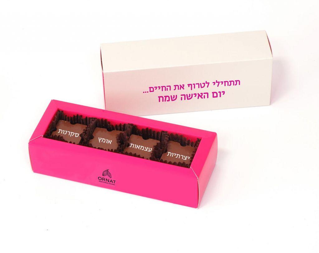 Les messages d'Ormat aux femmes, inscrits sur les chocolats. De gauche à droite : Curiosité, courage, indépendance et créativité (Crédit : Autorisation Ormat Chocolates)