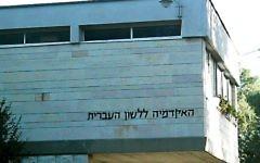Le bâtiment Eliezer Ben Yehuda de l'université Hébraïque de Jérusalem accueille l'Académie de langue hébraïque. (Crédit : domaine public/Wikipedia)