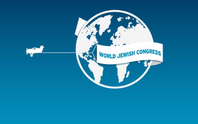 Logo du congrès juif mondial (Crédit : Facebook/World Jewish Congress)