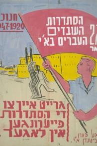 POur célébrer les 27 ans des travailleurs juifs de Histadrout, entre 1920 à 1947 (Crédit : Yiddish, hébreu. Camp de D.P. italien, 1947. © YIVO)