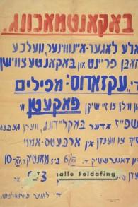 """Annonce pour les résidents du camp DP dont les parents sont à bord du """"SS Exodus"""" pour les informer qu'ils peuvent leur envoyer des colis alimentaires (Crédit : Feldafing. 1947. yiddish. © YIVO)"""