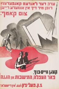 Appel pour protester contre le Livre blanc  restreignant l'immigration en Palestine et pour soutenir la Haganah et l'implantation d'Eretz en Israël (Crédit : Organisé par Poalei Zion en Allemagne. Yiddish, hébreu. © YIVO Institut de recherche juive.)