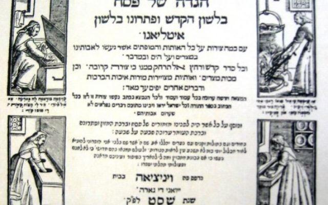 La page de titre de la Haggadah de Venise, produite en 1609. (Crédit : Bibliothèque de l'université de Yale)