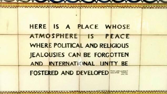 La pierre dédicacée à l'entrée du YMCA à Jérusalem. Les mots ont été écrits par Lord Edmund Allenby en 1933, l'année où le bâtiment a ouvert. Le 7 avril 2016, l'APMO a tenu sa conférence pour les ONG construisant la paix au YMCA. (Crédit : Dov Lieber/Times of Israel)