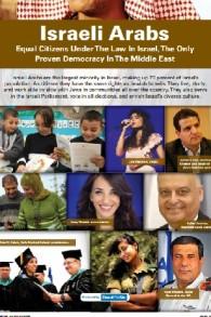 Un panneau sur les arabes israéliens pour une exposition sur Israël, préparée par la mission israélienne permanente à l'ONU et l'association StandWithUs, qui devait commencer le 4 avril 2016, a été censuré par l'ONU. (Crédit : mission israélienne à l'ONU)