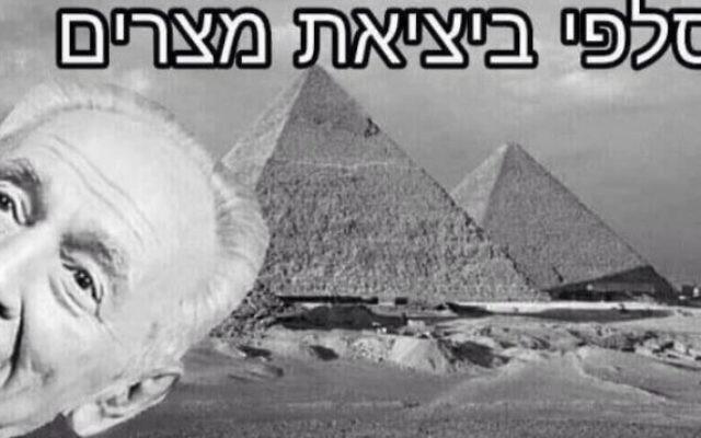 """""""Selfie sortie d'Egypte"""", publié le 22 avril 2016. (Crédit : Facebook/Shimon Peres)"""