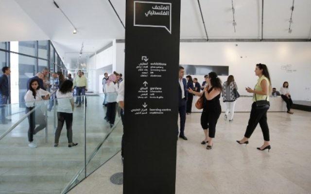 Les journalistes visitent le musée palestinien à Bir Zeit, en Cisjordanie, près de Ramallah, pendant une pré-visite destinée à la presse à la veille de l'ouverture a public, le 17 mai 2016. (Crédit : AFP PHOTO / ABBAS MOMANI)