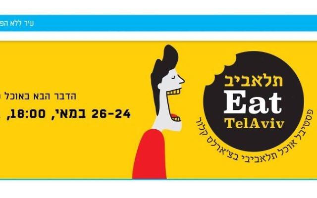 Festival culinaire à Tel Aviv (Crédit : Facebook/ תל אביב Eat. הדבר הבא באוכל טוב - קורה!)