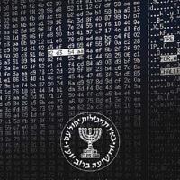 Extrait de l'annonce de recrutement publiée par le Mossad dans plusieurs médias israéliens. (Crédit : autorisation)
