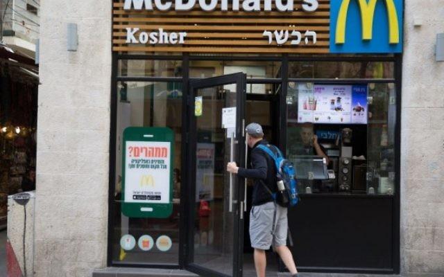 Un client entrant dans l'un des McDonald's israéliens cashers dans le centre de Jérusalem, le 13 avril 2016. (Crédit : Nati Shochat/Flash 90)