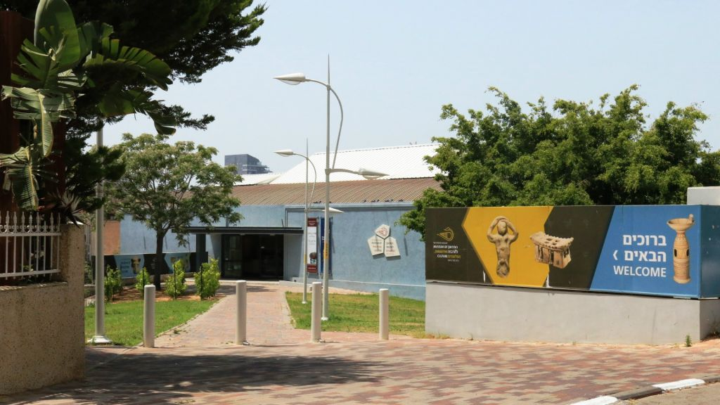 L'entrée au Musée  sur la culture des Philistins, consacré à l'exploration des anciens habitants de la région (Crédit : Shmuel Bar-Am)