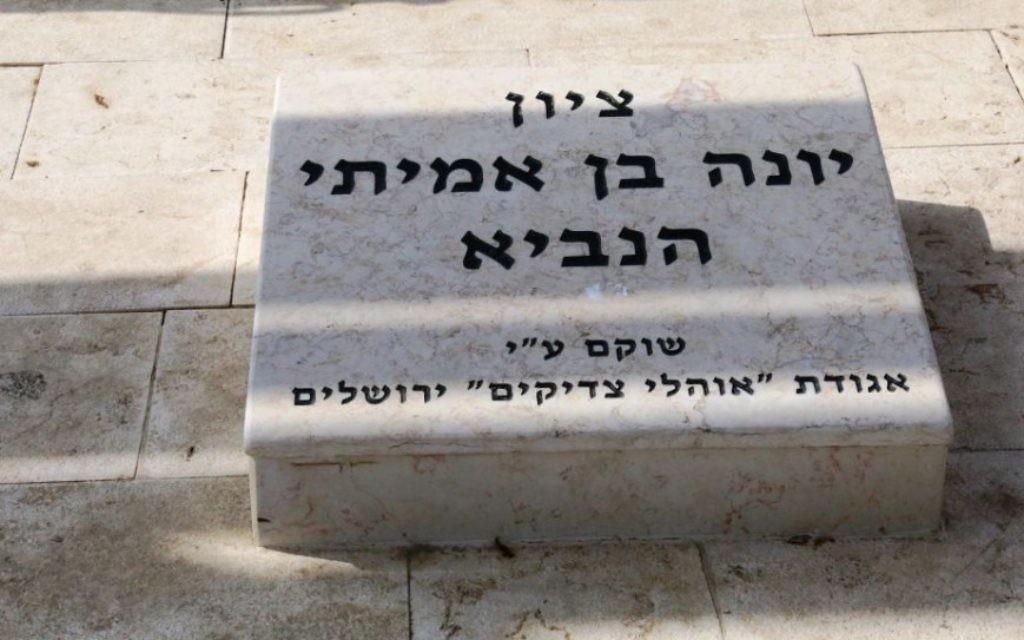 Une plaque qui dit : 'Yona fils d'Amitai, le prophète', près de ce qui est considéré comme le lieu de sépulture du personnage biblique Jonah (Crédit : Shmuel Bar-Am)