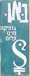 La signature de Joseph Bau, plus lisible sur le côté. (Crédit : autorisation du site internet de Joseph Bau)