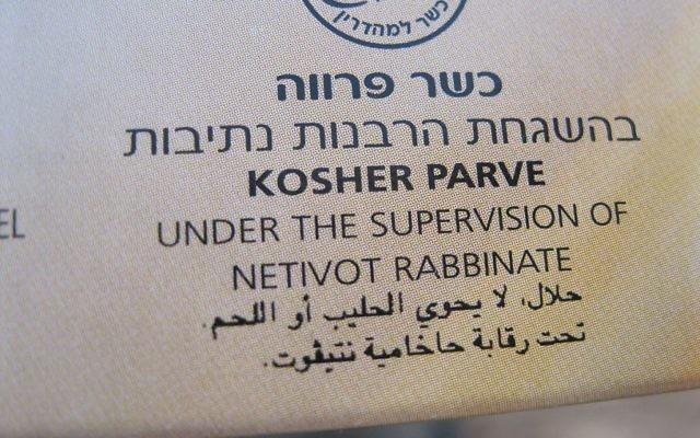 Un certificat de cacheroute Parve. (Crédits : Wiki Commons)