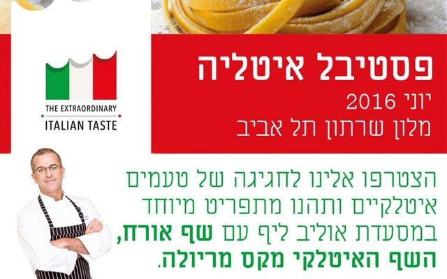 Max Mariola en Israël (Crédit : Facebook/Sheraton Tel Aviv Hotel)